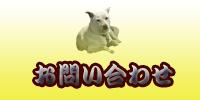 お問い合わせシロ200x100.jpg