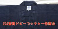 ブッチャー作務衣 1.jpg