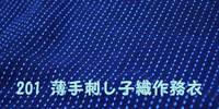 201 薄手刺し子作務衣 2.jpg