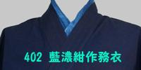 402藍濃紺作務衣 6.jpg
