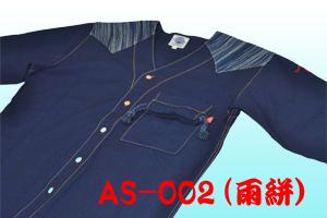 AS-002 雨絣.jpg