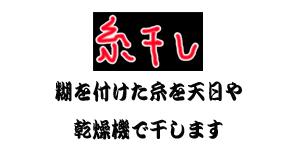itohosi 2.jpg
